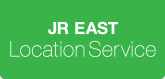 JR EAST Location Service